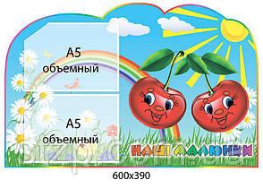 Стенд Наши рисунки Вишенки (объемный карман)