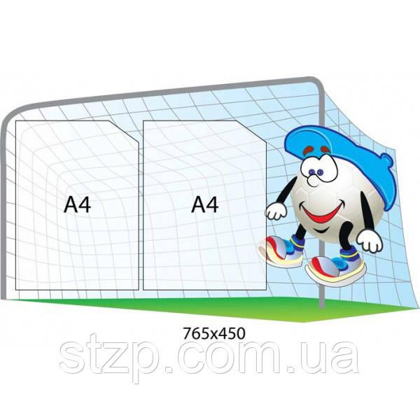 Стенд информационный Ворота с мячом (с карманами)