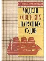 Модели советских парусных судов. Шнейдер И.Г., Белецкий Ю.Г.