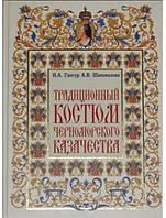 Традиционный костюм черноморского казачества (конец XVIII - 1860 год). Гангур Н. А.