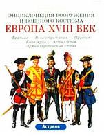 Европа. XVIII век: Франция - Великобритания - Пруссия: Кавалерия - Артиллерия. Армии европейских стран