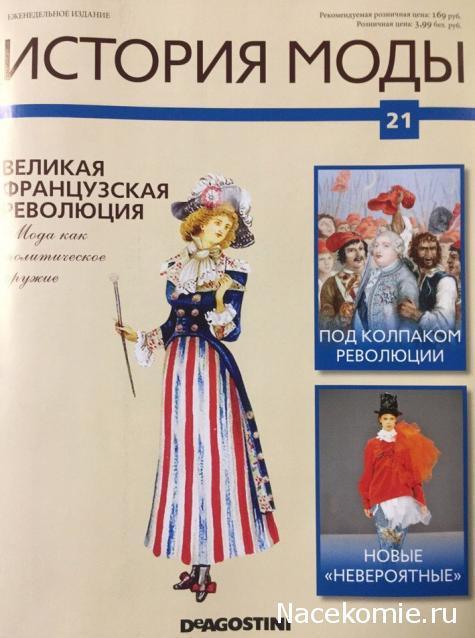 Історія моди №21 Велика французька революція.