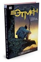 Бэтмен. Книга 5. Нулевой год. Темный город. Скотт Снайдер. Графические романы
