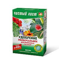 """Удобрение универсальное для комнатных растений """"Чистый лист"""", 300 г"""