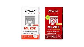 Раскоксовыватель двигуна LAVR ML 202/203