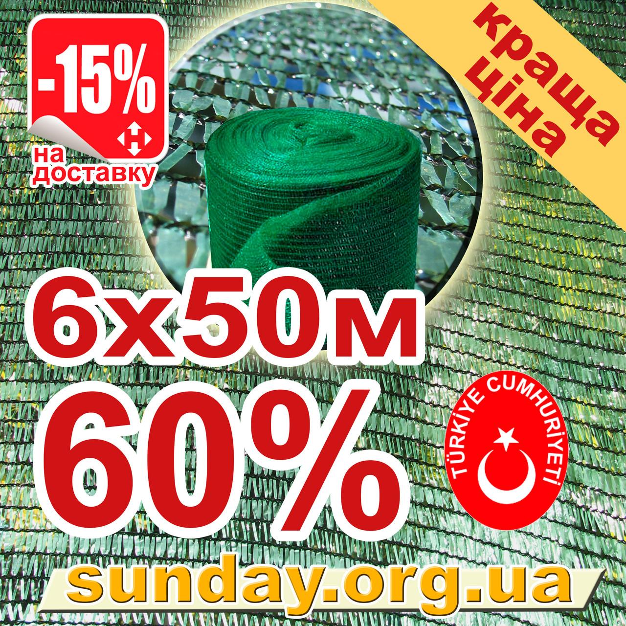 Сетка затеняющая, маскировочная РУЛОН 6*50метров 60% Турция
