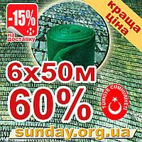 Сетка затеняющая, маскировочная РУЛОН 6*50метров 60% Турция, фото 1