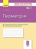 С. П. Бабенко. Геометрія 8 клас. Зошит для контролю навчальних досягнень учнів