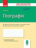 В. Ф. Вовк. Географія 8 клас. Зошит для контролю навчальних досягнень учнів