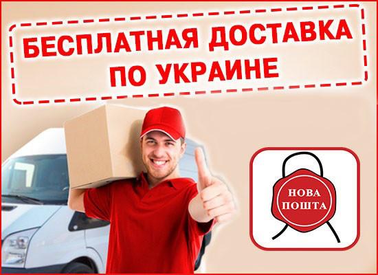 Безкоштовна доставка товару по Україні!!!