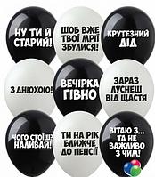 """Образливi кульки """"З Днюхою""""Укр 12""""(30см) пастель белый, чёрн. Микс"""