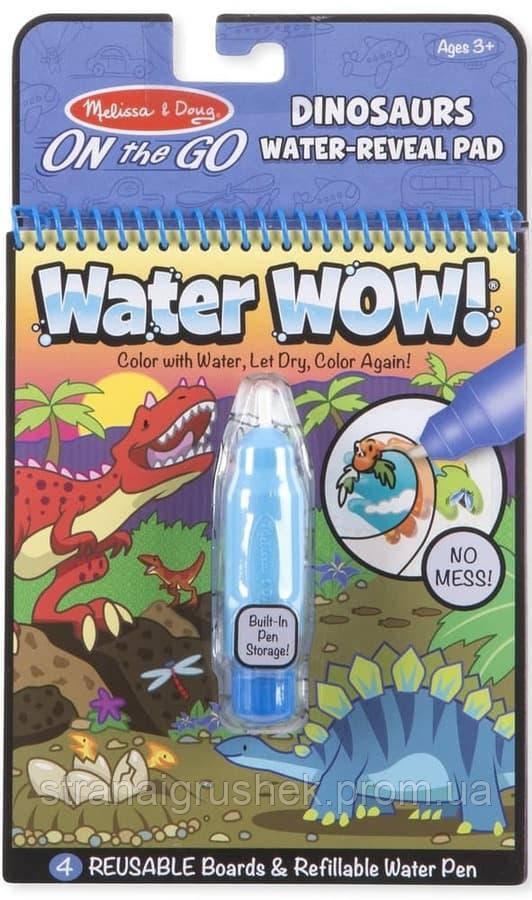 волшебная водная раскраска динозавры Md9315 Bigl Ua