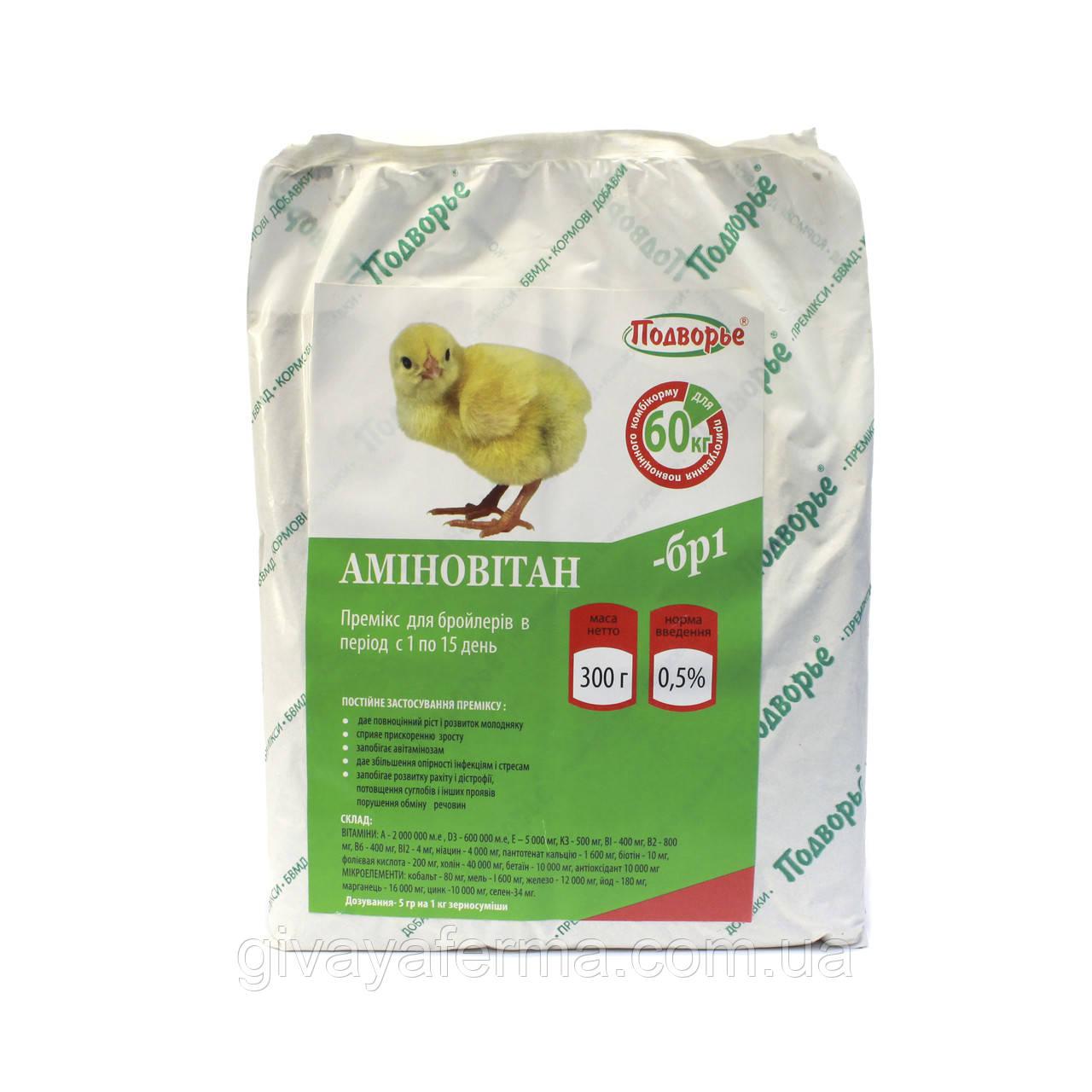 Премикс Аминовитан БР-1 бройлер 1-21 день 0,5%, 300 г,  витаминно-минеральный комплекс