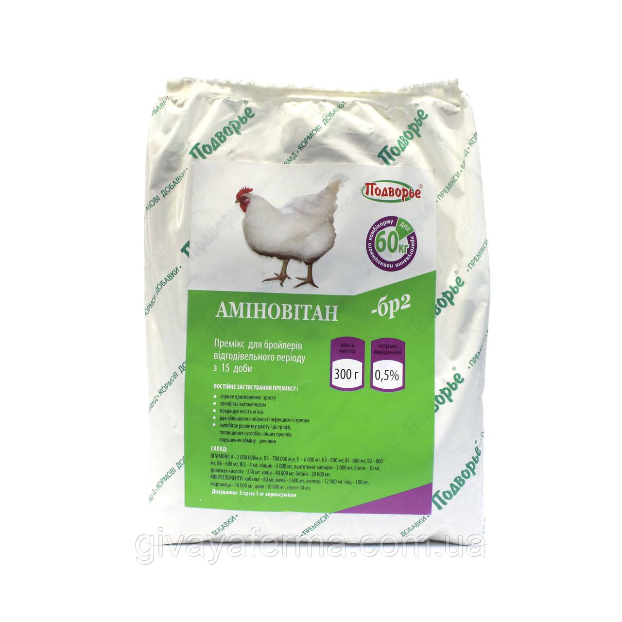 Премикс Аминовитан БР-2 бройлер с 21 дня 0,5%, 300 гр, витаминно-минеральная добавка