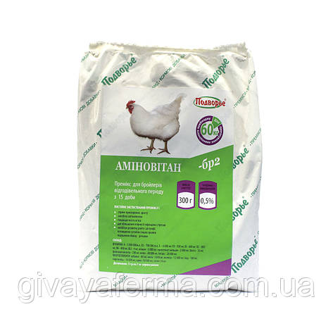 Премикс Аминовитан БР-2 бройлер с 21 дня 0,5%, 300 гр, витаминно-минеральная добавка, фото 2