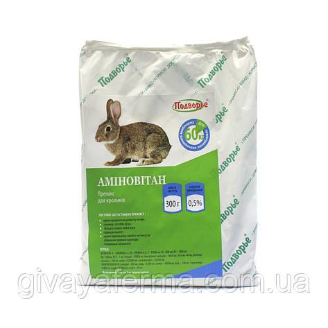 Витаминный премикс Аминовитан Н для кроликов 0,5%, 300 г, фото 2