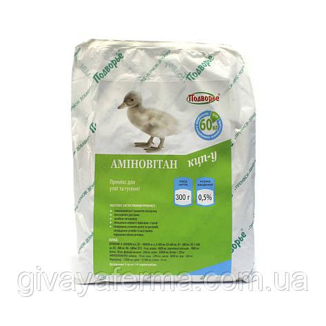 Витаминный премикс Аминовитан КЦП-У утята 0,5%, 300 г, для утят и гусят, витаминно-минеральная добавка, фото 2