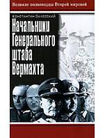 Начальники Генерального штаба Вермахта. Залесский К.