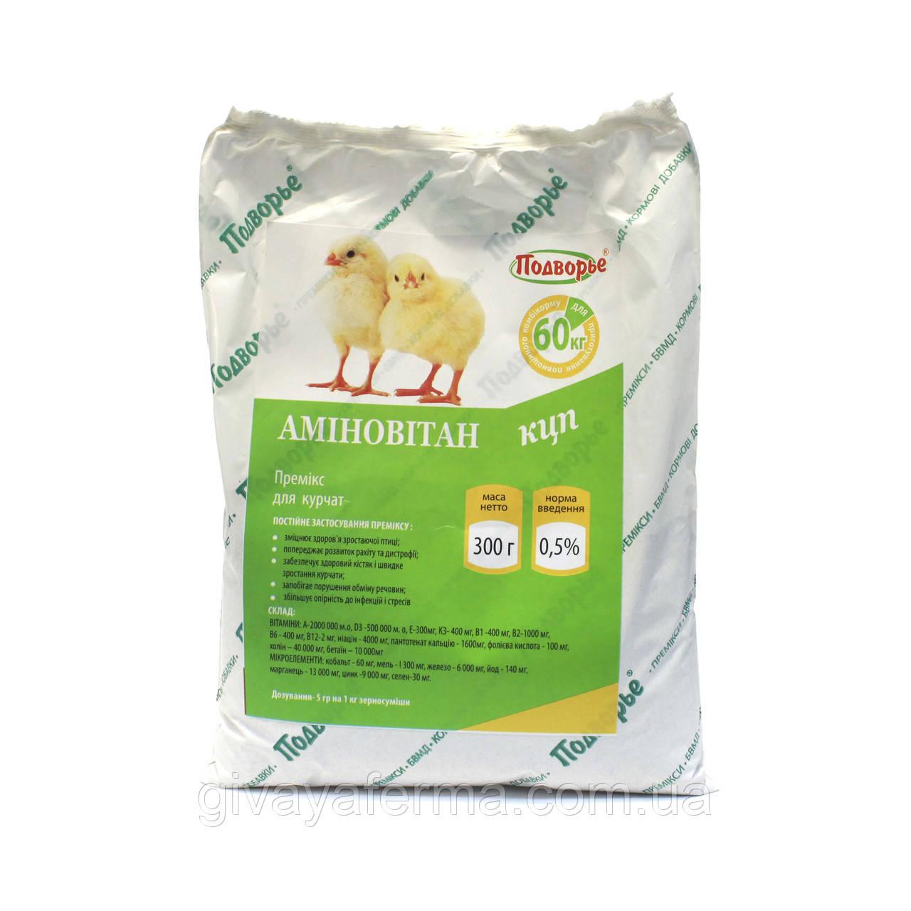 Премикс Аминовитан КЦП цыплята 0,5%, 300 г, витаминно-минеральная кормовая добавка