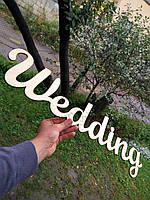 """Надпись """"Wedding"""" из дерева"""