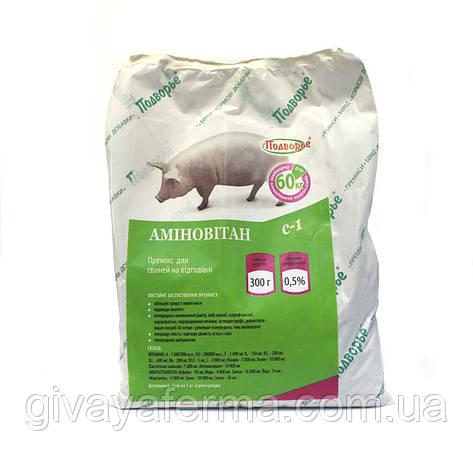 Премикс Аминовитан С1 свиньи на откорме 0,5%, 300 г, витаминый комплекс, фото 2