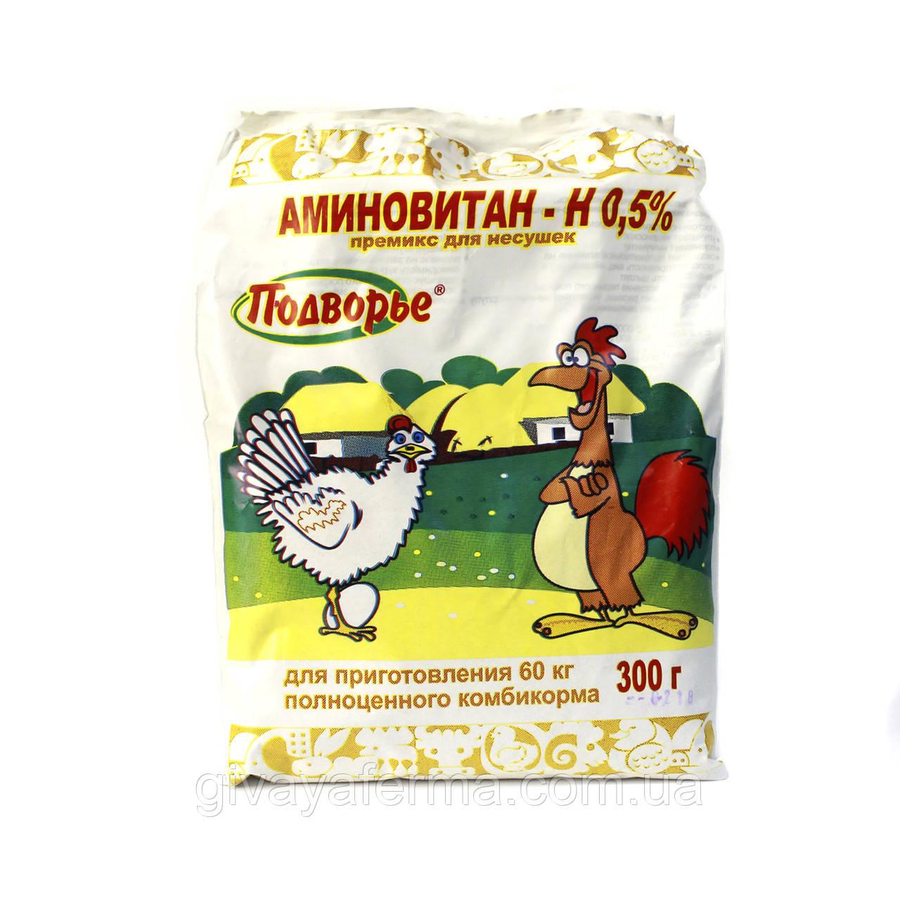 Премикс Аминовитан Нст несушка 0,5%, 300 г, витаминно-минеральная добавка