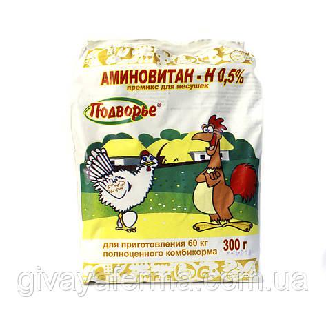 Премикс Аминовитан Нст несушка 0,5%, 300 г, витаминно-минеральная добавка, фото 2