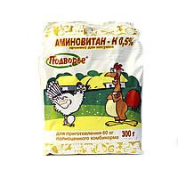 Премикс Аминовитан Нст несушка 0,5%, 300 гр, витаминно-минеральная добавка