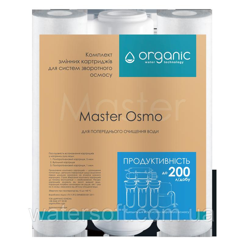 Комплект картриджів Organic Master Osmo для систем зворотнього осмосу