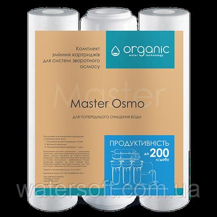 Комплект картриджів Organic Master Osmo для систем зворотнього осмосу, фото 2