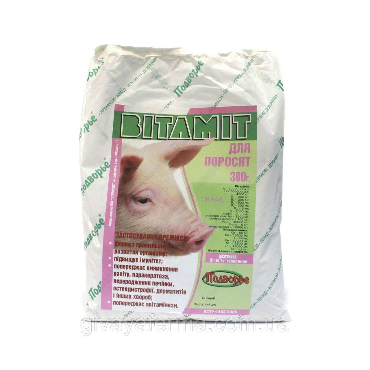 Витаминный премикс Витамит - поросенок 1%, 300 г, витаминно минеральная добавка к корму