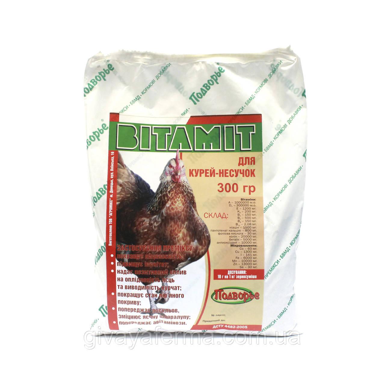 Витаминный премикс Витамит - несушка 1%, 300 г, витаминно-минеральная кормовая добавка