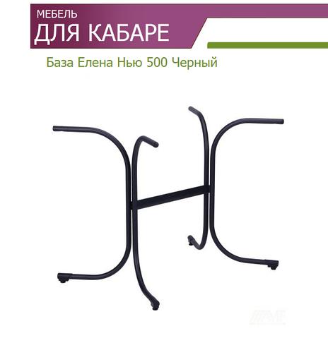 База для стола Елена (балка 500 мм) черная