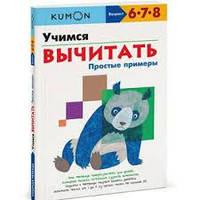 Учимся вычитать. Простые примеры.6-7-8. KUMON