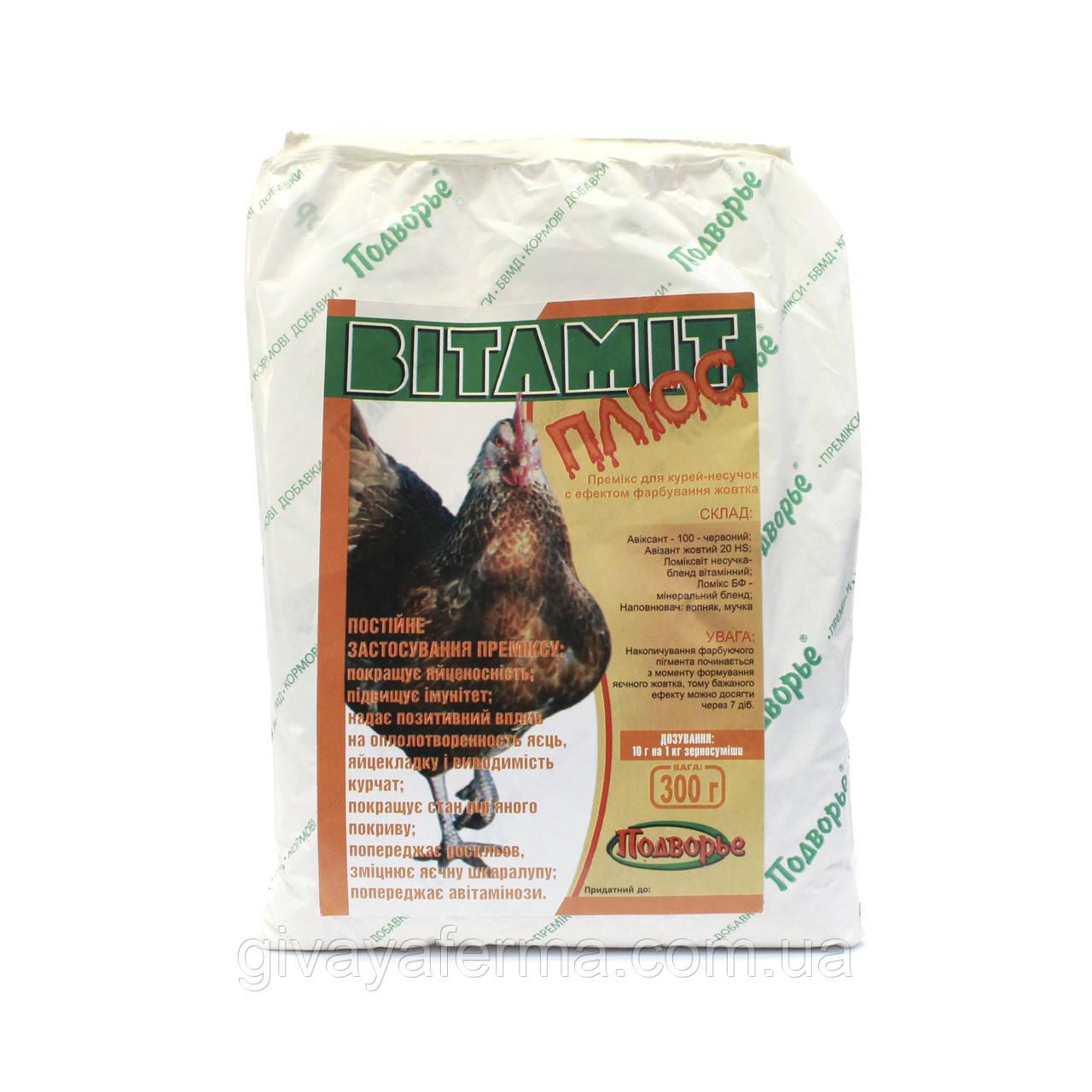 Витамит - несушка ПЛЮС (карофилы) 1%, 300 гр, ОКРАШИВАНИЕ ЖЕЛТКА, витаминный премикс