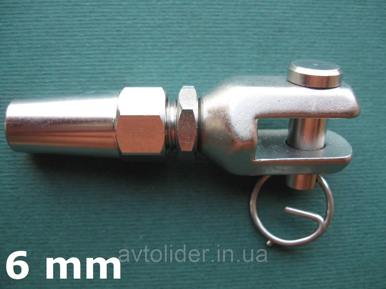 Нержавеющий цанговый зажим с вилкой для троса 6 мм