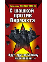 """С шашкой против Вермахта. """"Едут, едут по Берлину наши казаки..."""""""