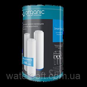 Комплект картриджів Organic Smart Osmo для систем зворотнього осмосу