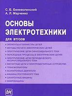 С. Б. Беневоленский, А. Л. Марченко Основы электротехники