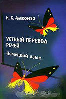 И. С. Алексеева Устный перевод речей. Немецкий язык
