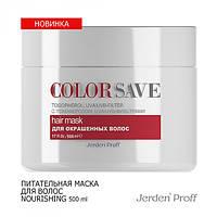 Маска для окрашенных волос JERDEN PROFF COLOR SAVE 500 мл