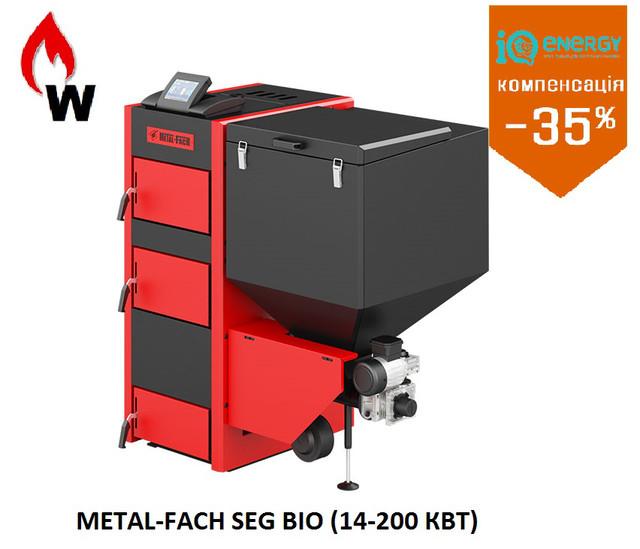 Пеллетные котлы METAL-FACH SOKOL SEG BIO (14-200 кВт)