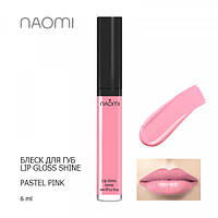Блеск для губ Naomi Lip Gloss Shine Pastel Pink 6 мл