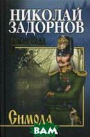 Задорнов Николай Павлович Симода (изд. 2016 г. )