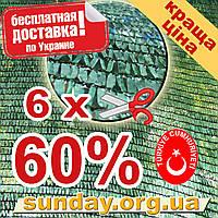 Сетка затеняющая, 6м ширина, нужная Вам длинна 60%  Турция, фото 1