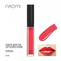 Блеск для губ Naomi Lip Gloss Shine Papaya 6 мл