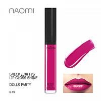 Блеск для губ Naomi Lip Gloss Shine Dolls Party 6 мл