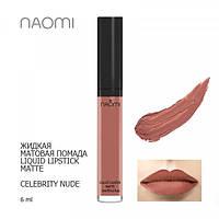 Жидкая Матовая Помада Naomi Liquid Lipstick Matte Celebrity Nude 6 мл