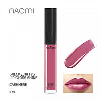 Блеск для губ Naomi Lip Gloss Shine Cashmere 6 мл