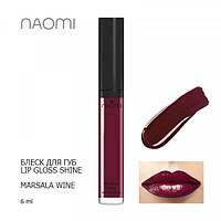Блеск для губ  Naomi Lip Gloss Shine Marsala Wine 6 мл